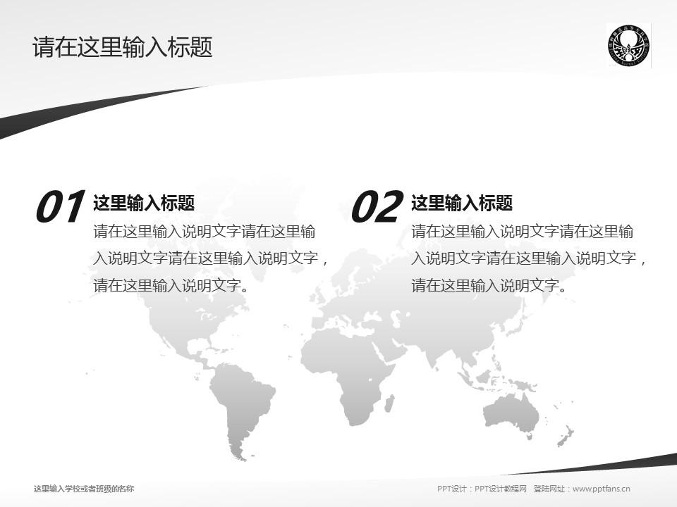 铁岭师范高等专科学校PPT模板下载_幻灯片预览图11
