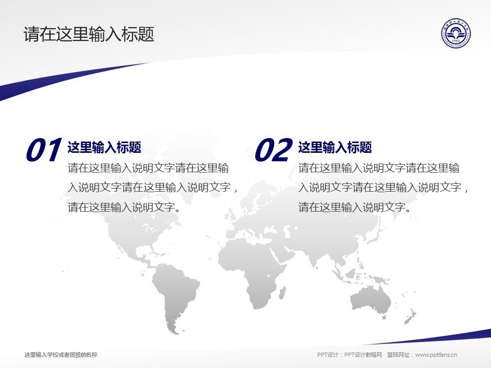 抚顺职业技术学院PPT模板下载_幻灯片预览图12