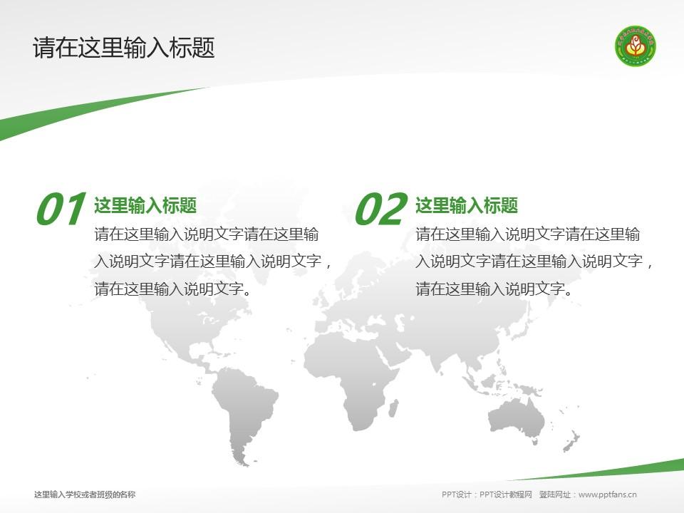 辽宁农业职业技术学院PPT模板下载_幻灯片预览图12