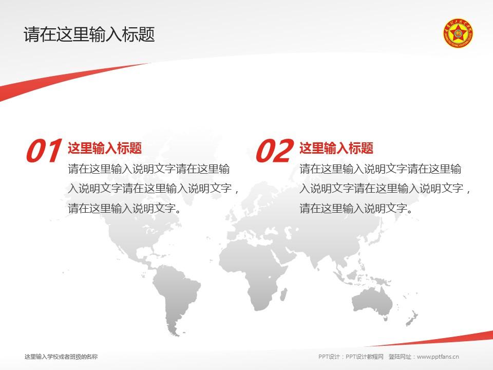 辽宁理工职业学院PPT模板下载_幻灯片预览图12