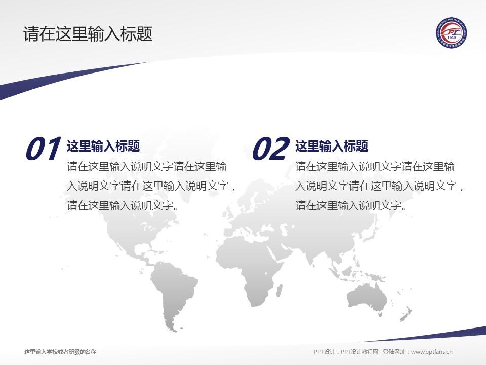 辽宁轨道交通职业学院PPT模板下载_幻灯片预览图12