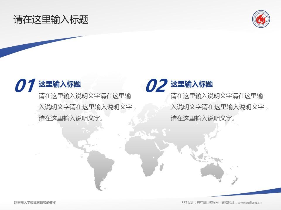 辽宁现代服务职业技术学院PPT模板下载_幻灯片预览图12