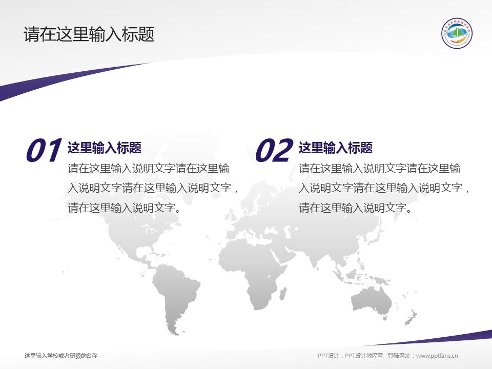 辽宁林业职业技术学院PPT模板下载_幻灯片预览图12