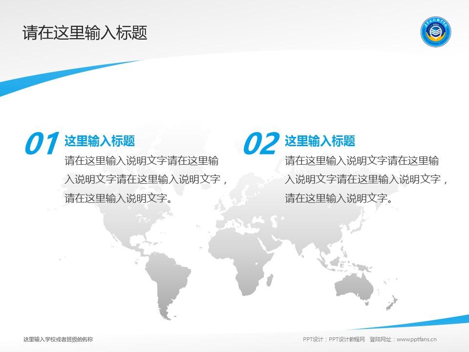 辽宁水利职业学院PPT模板下载_幻灯片预览图12