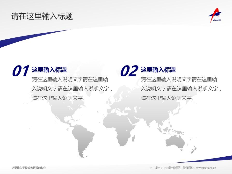 辽宁广告职业学院PPT模板下载_幻灯片预览图11