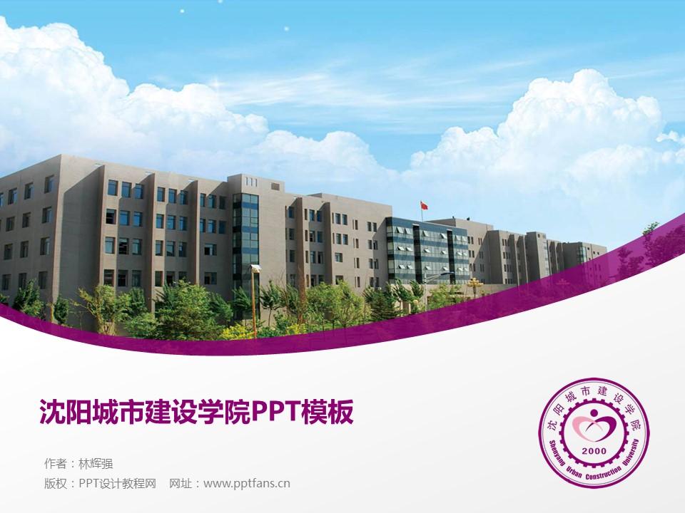 沈阳城市建设学院PPT模板下载_幻灯片预览图1