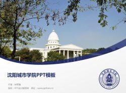 沈阳城市学院PPT模板下载