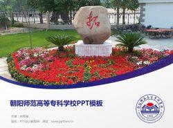 朝阳师范高等专科学校PPT模板下载