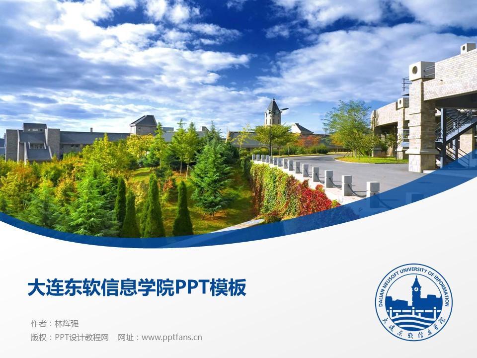 大连东软信息学院PPT模板下载_幻灯片预览图1