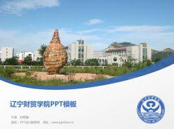 辽宁财贸学院PPT模板下载