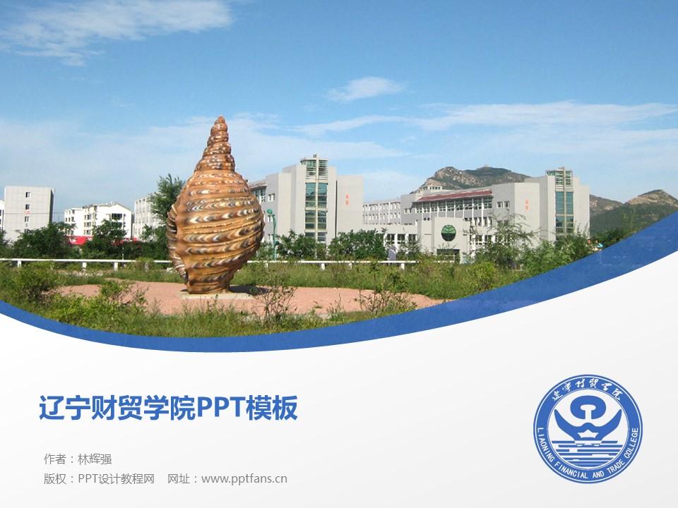 辽宁财贸学院PPT模板下载_幻灯片预览图1