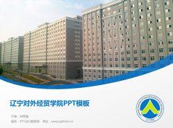 辽宁对外经贸学院PPT模板下载