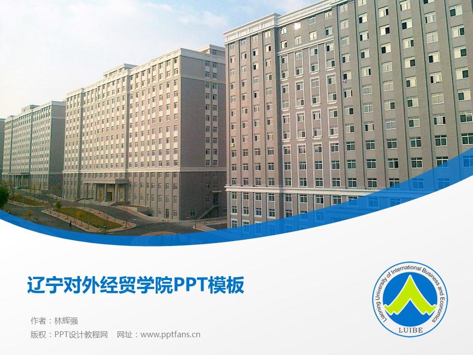 辽宁对外经贸学院PPT模板下载_幻灯片预览图1
