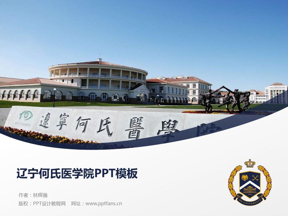 辽宁何氏医学院PPT模板下载_幻灯片预览图1