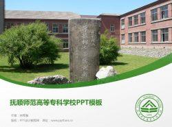 抚顺师范高等专科学校PPT模板下载