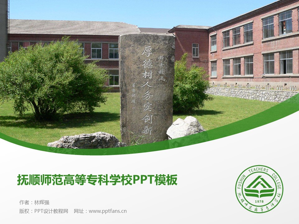抚顺师范高等专科学校PPT模板下载_幻灯片预览图1