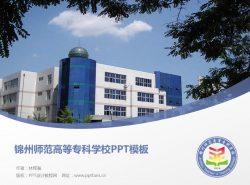 锦州师范高等专科学校PPT模板下载
