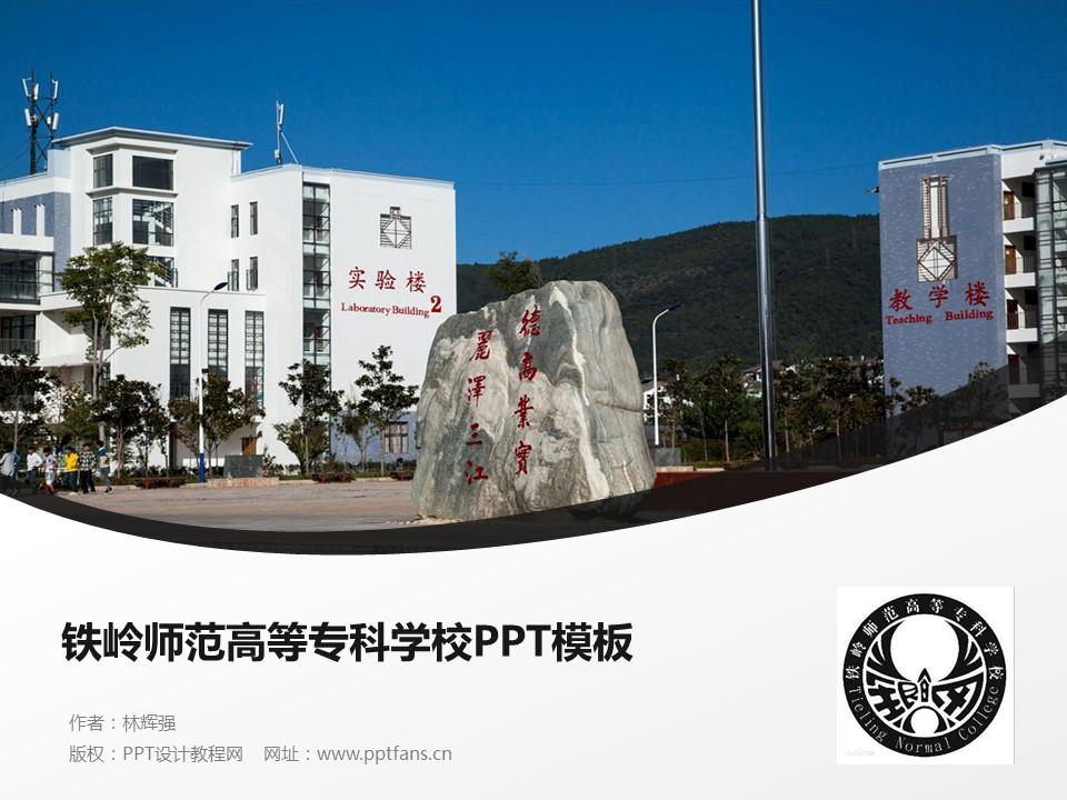 铁岭师范高等专科学校PPT模板下载_幻灯片预览图1