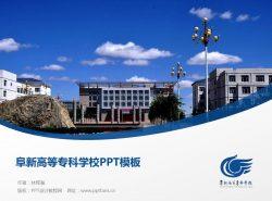 阜新高等专科学校PPT模板下载