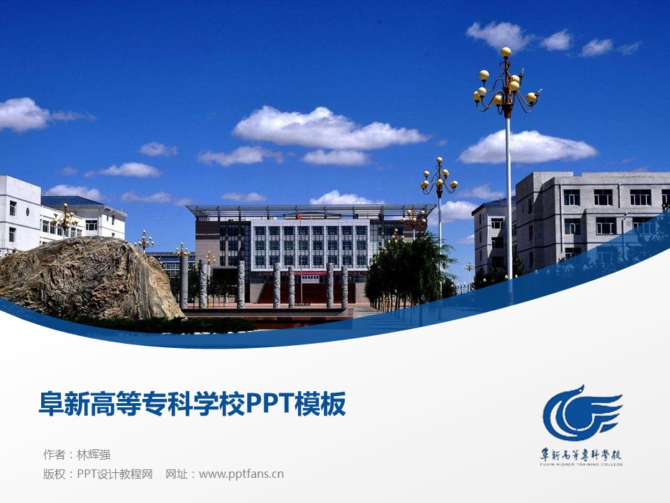 阜新高等专科学校PPT模板下载_幻灯片预览图1