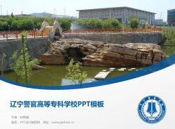 辽宁警官高等专科学校PPT模板下载