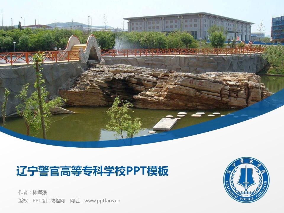 辽宁警官高等专科学校PPT模板下载_幻灯片预览图1