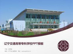 辽宁交通高等专科学校PPT模板下载