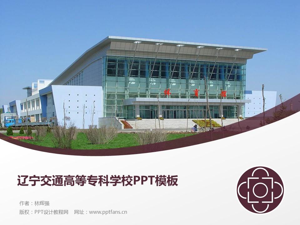 辽宁交通高等专科学校PPT模板下载_幻灯片预览图1