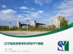 辽宁税务高等专科学校PPT模板下载