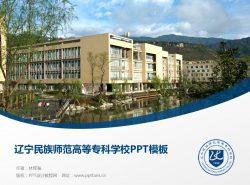 辽宁民族师范高等专科学校PPT模板下载