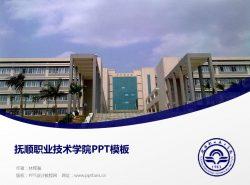 抚顺职业技术学院PPT模板下载