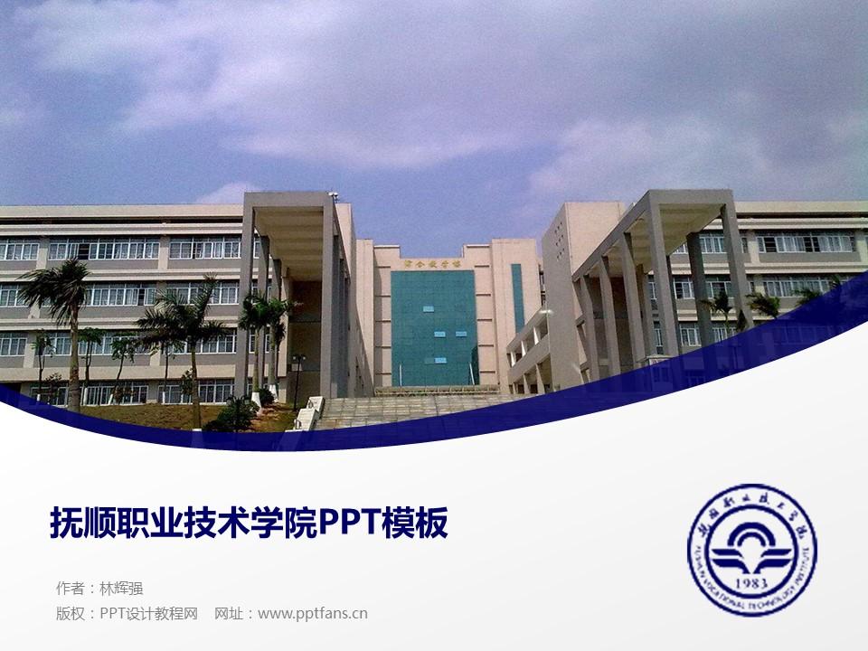 抚顺职业技术学院PPT模板下载_幻灯片预览图1