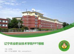 辽宁农业职业技术学院PPT模板下载