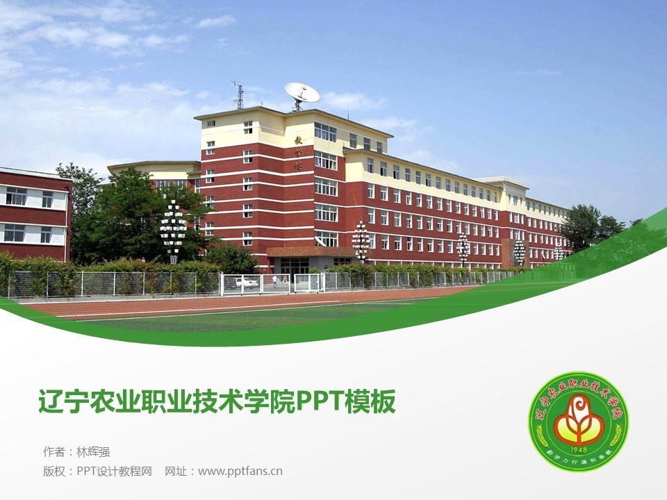 辽宁农业职业技术学院PPT模板下载_幻灯片预览图1