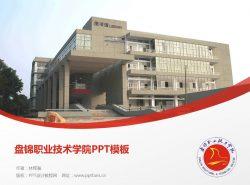 盘锦职业技术学院PPT模板下载