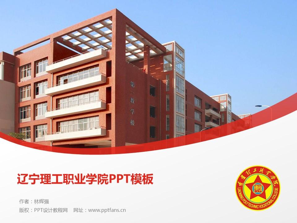 辽宁理工职业学院PPT模板下载_幻灯片预览图1