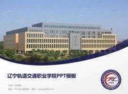 辽宁轨道交通职业学院PPT模板下载
