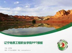 辽宁地质工程职业学院PPT模板下载