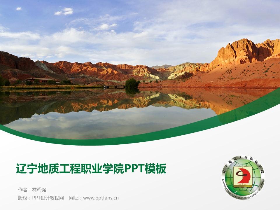 辽宁地质工程职业学院PPT模板下载_幻灯片预览图1