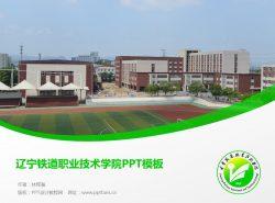 辽宁铁道职业技术学院PPT模板下载
