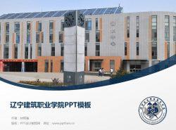 辽宁建筑职业学院PPT模板下载
