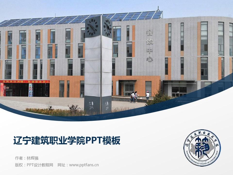 辽宁建筑职业学院PPT模板下载_幻灯片预览图1