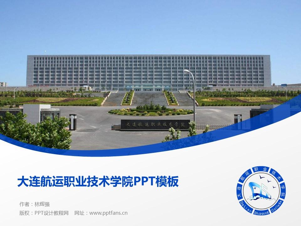 大连航运职业技术学院PPT模板下载_幻灯片预览图1