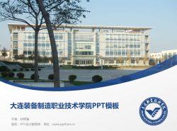 大连装备制造职业技术学院PPT模板下载