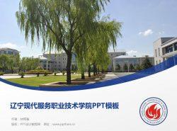 辽宁现代服务职业技术学院PPT模板下载