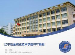 辽宁冶金职业技术学院PPT模板下载