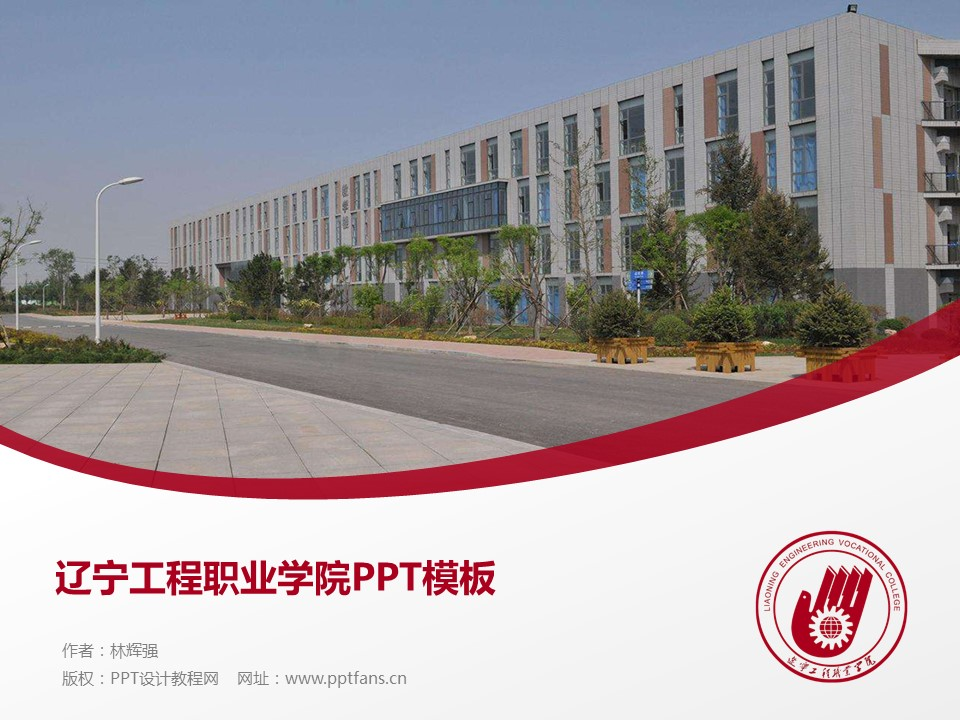 辽宁工程职业学院PPT模板下载_幻灯片预览图1