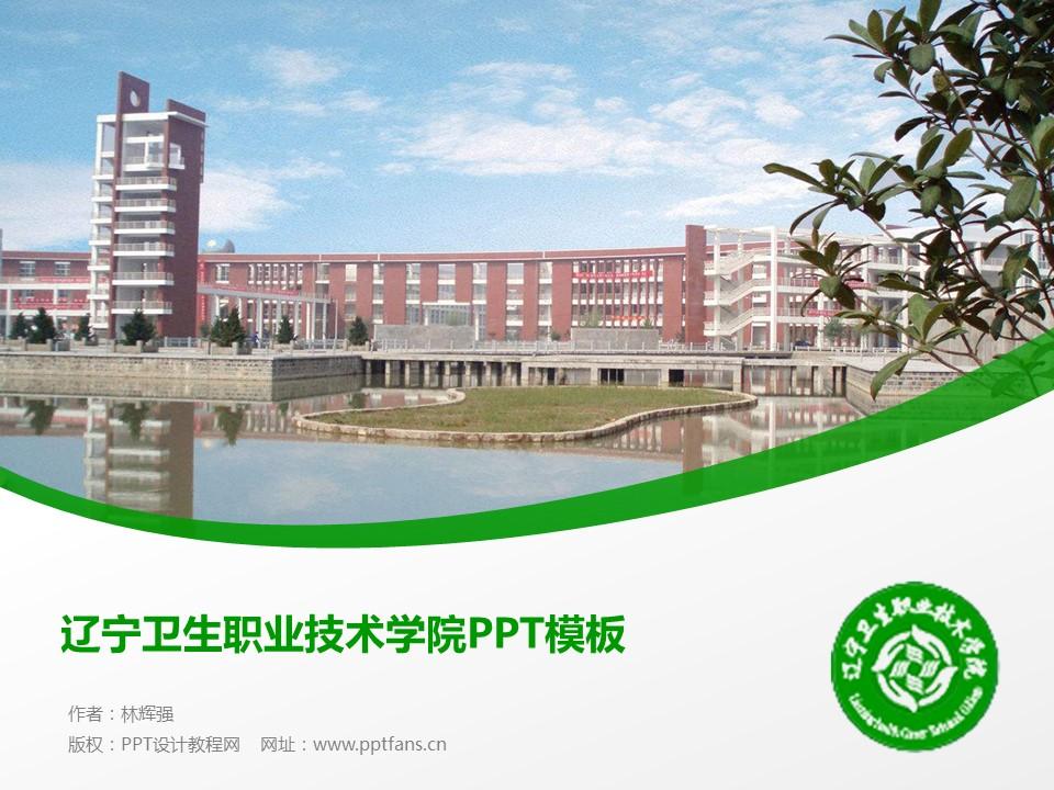 辽宁卫生职业技术学院PPT模板下载_幻灯片预览图1
