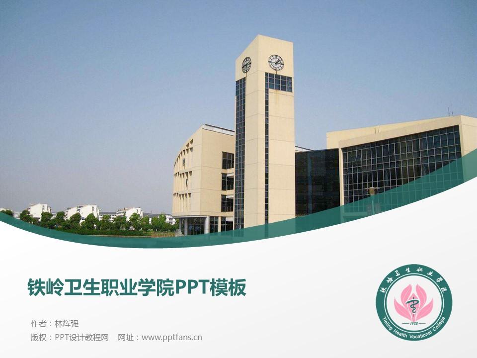 铁岭卫生职业学院PPT模板下载_幻灯片预览图1