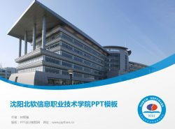 沈阳北软信息职业技术学院PPT模板下载